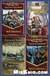 Книга Костинов Константин  - Сборник произведений (8 книг)