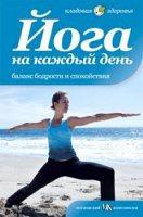 Йога на каждый день. Баланс бодрости и здоровья pdf / rar 28,29Мб
