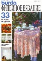 Журнал Burda special E370, 1996. Филейное вязание