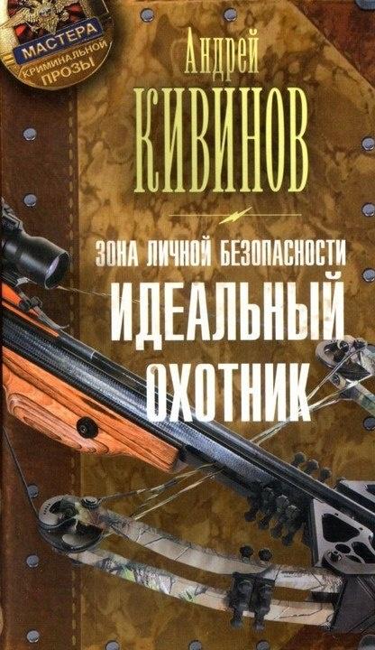 Книга Андрей Кивинов ИДЕАЛЬНЫЙ ОХОТНИК
