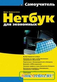 Книга Нетбук для экономных