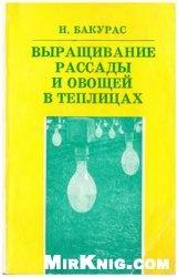 Книга Выращивание рассады и овощей в теплицах