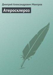 Книга Атеросклероз