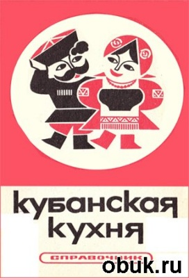 Книга В.В. Турыгин. Кубанская кухня