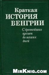 Книга Краткая история Венгрии. С древнейших времен до наших дней