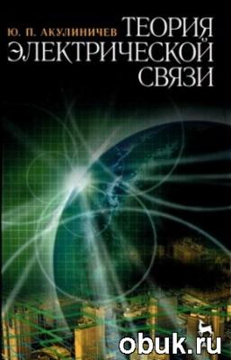 Теория электрической связи: учебное пособие