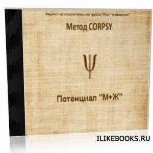 Аудиокнига CORPSY - Потенциал «М+Ж» (психоактивная аудиопрограмма)