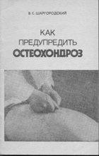 Книга Как предупредить остеохондроз