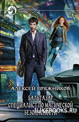 Книга Пряжников Алексей - Бальтазар. Специалист по магической безопасности