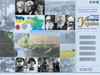 Книга История Украины. Часть 2.