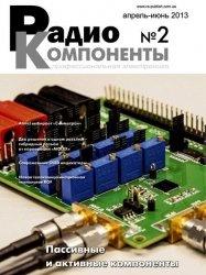 Журнал Радиокомпоненты №2 2013