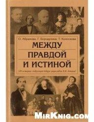Книга Между правдой и истиной (Об истории спекуляций вокруг родословия В.И. Ленина)
