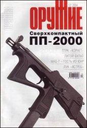 Журнал Оружие №12 2004