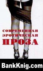 Аудиокнига Современная эротическая проза pdf 1,06Мб
