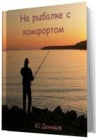 Книга На рыбалке с комфортом pdf 14Мб