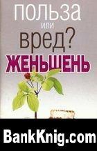 Книга Женьшень pdf