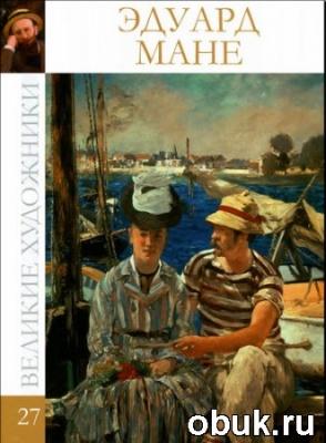 Книга Великие художники. Альбом 27. Эдуард Мане