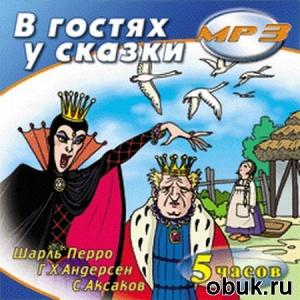 Аудиокнига Перро Ш., Андерсен Г.-Х., Аксаков С.Т. - В гостях у сказки (аудиокнига)
