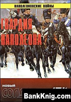 Журнал Новый солдат 174 -  Гвардия Наполеона rar 45Мб