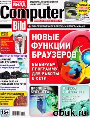 Журнал Computer Bild №23 (ноябрь 2012)