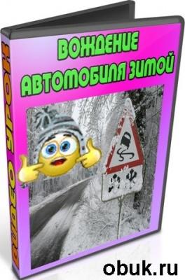 Книга Вождение автомобиля зимой (2012) DVDRip