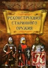 Книга Реконструкция старинного оружия (3-е издание)
