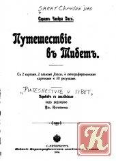 Книга Путешествие в Тибет (1904)
