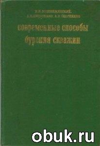 Книга Современные способы бурения скважин