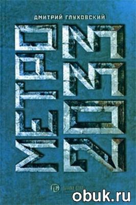 Книга «Метро-2033» - сборник книг