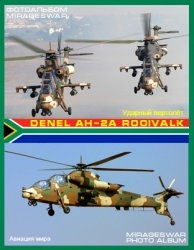 Книга Ударный вертолёт - Denel AH-2A Rooivalk