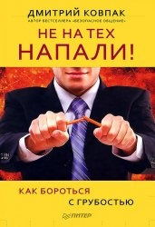 Книга Не на тех напали! или Как бороться с грубостью