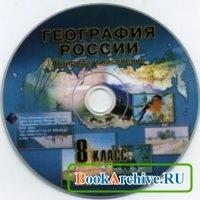Книга География России. Природа и население. 8 класс.