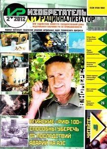 Изобретатель и рационализатор №2 (февраль 2012)
