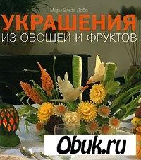 Книга Украшения из овощей и фруктов