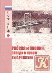 Книга Россия и Япония: соседи в новом тысячелетии
