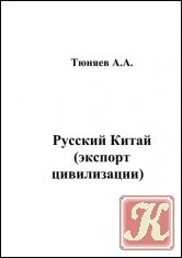 Книга Русский Китай. Экспорт цивилизации