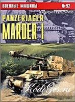 Книга Военные машины №92 - Panzerjager Marder I