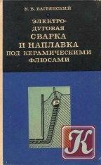 Книга Электродуговая сварка и наплавка под керамическими флюсами