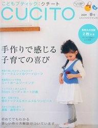Журнал Cucito 2009
