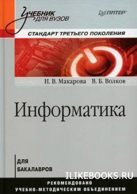 Книга Макарова Н.В., Волков В.Б. - Информатика: Учебник для вузов
