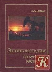 Книга Энциклопедия по буровым растворам