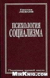 Книга Психология социализма