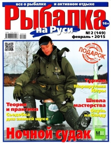 Книга Журнал: Рыбалка на Руси №2 (февраль 2015)