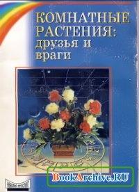 Книга комнатные растения:друзья и враги.