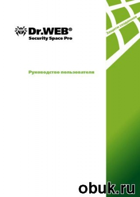 Руководство пользователя Dr.Web Security Space Pro 6.00