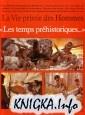 Книга Les temps prehistoriques (La Vie privee des Hommes)