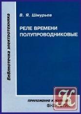 Книга Реле времени полупроводниковые