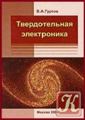 Книга Твердотельная электроника
