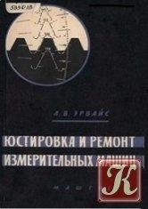 Книга Юстировка и ремонт измерительных машин