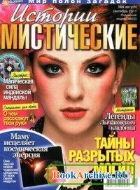 Истории из жизни. Мистические истории №4 2011.